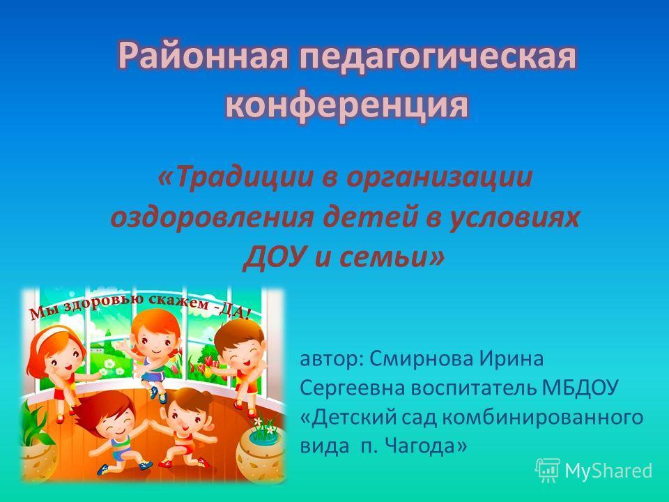 В организации оздоровления детей в