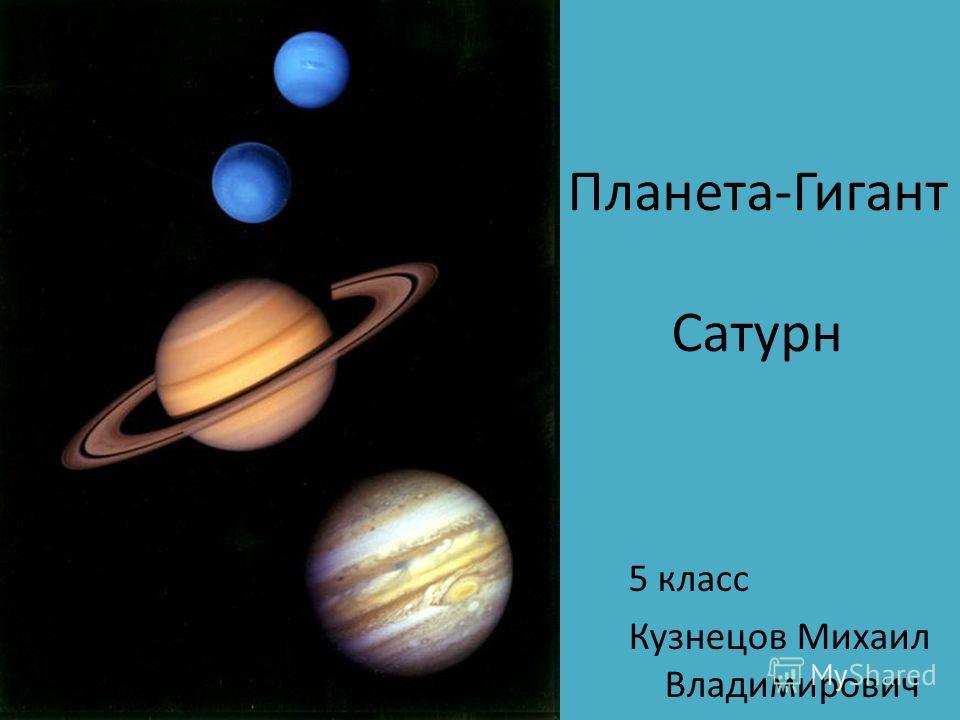 Планета-Гигант Сатурн 5 класс Кузнецов Михаил Владимирович