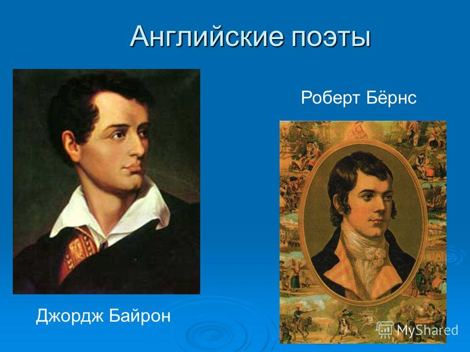Английские поэты Джордж Байрон Роберт Бёрнс