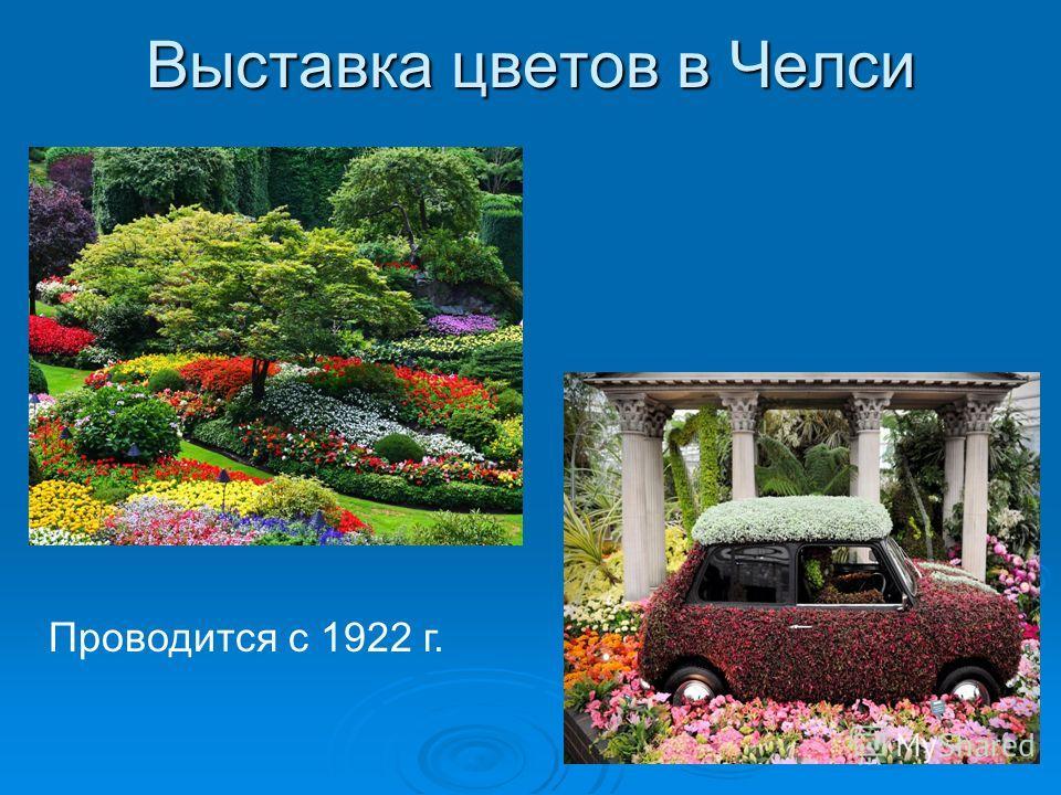 Выставка цветов в Челси Проводится с 1922 г.