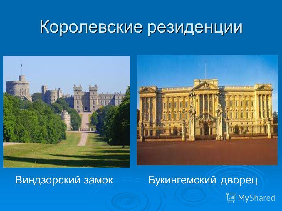 Королевские резиденции Виндзорский замокБукингемский дворец