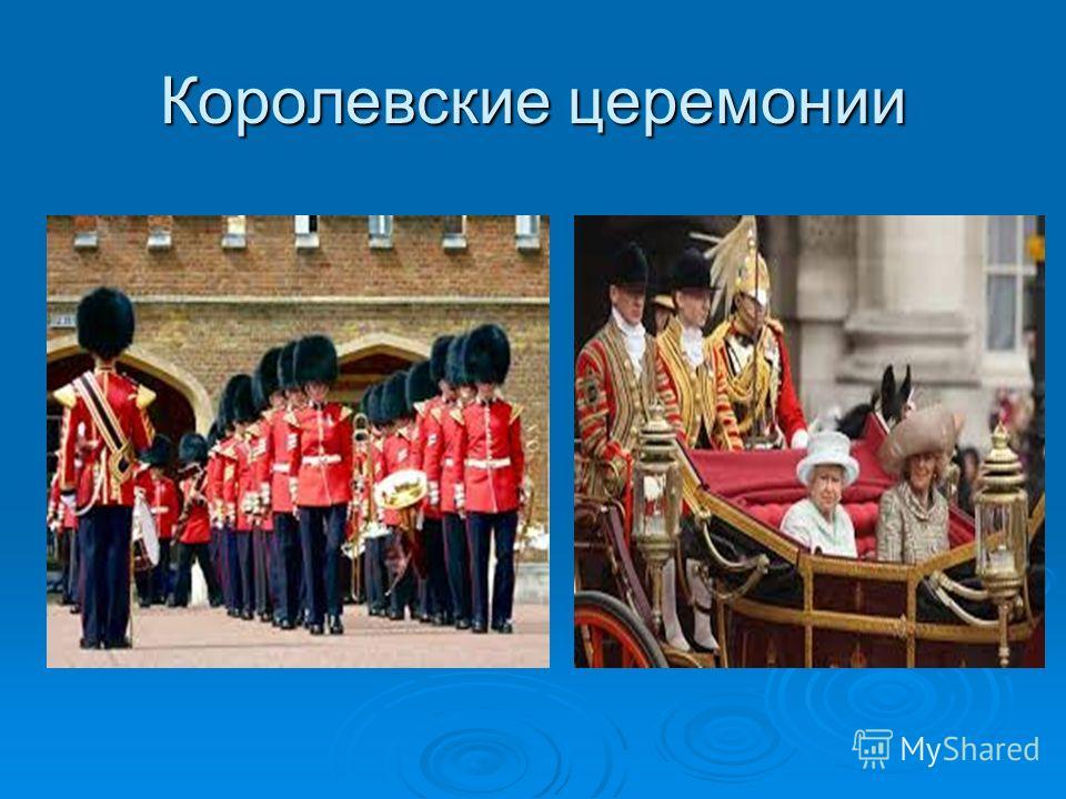 Королевские церемонии
