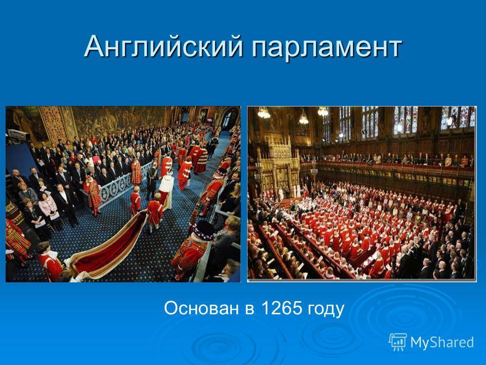 Английский парламент Основан в 1265 году