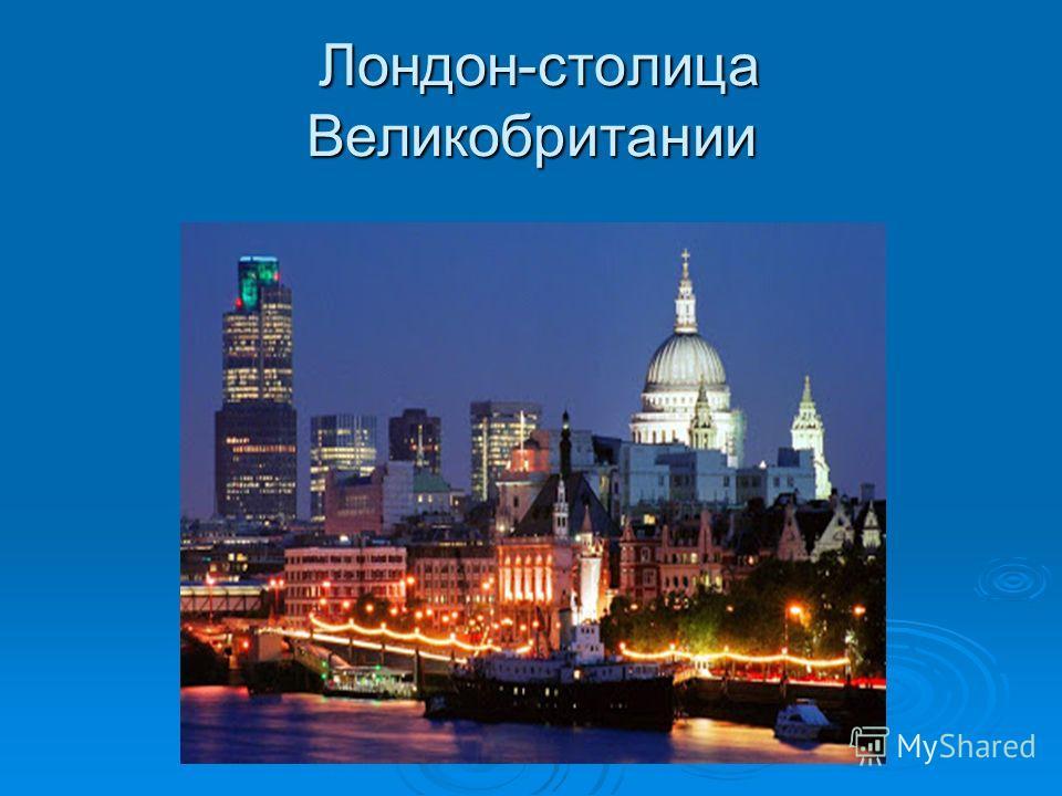 Лондон-столица Великобритании Лондон-столица Великобритании