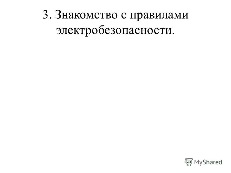 3. Знакомство с правилами электробезопасности.