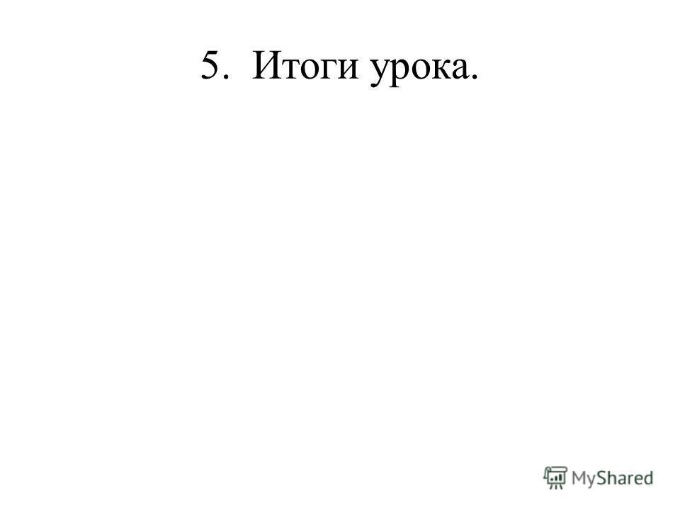 5. Итоги урока.