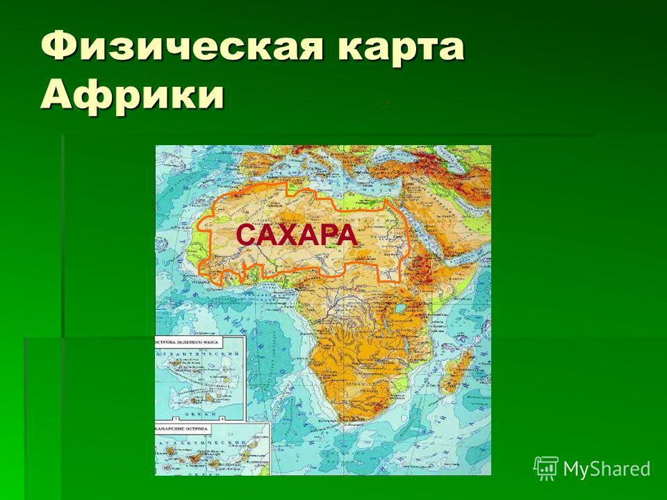 Физическая карта Африки САХАРА