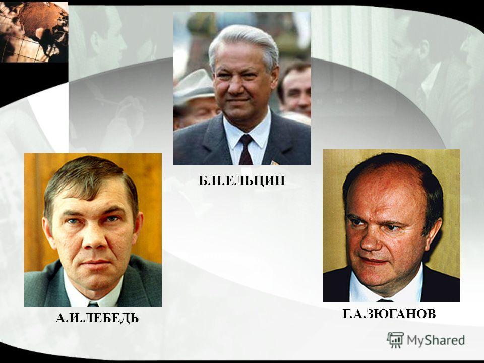 Б.Н.ЕЛЬЦИН Г.А.ЗЮГАНОВ А.И.ЛЕБЕДЬ