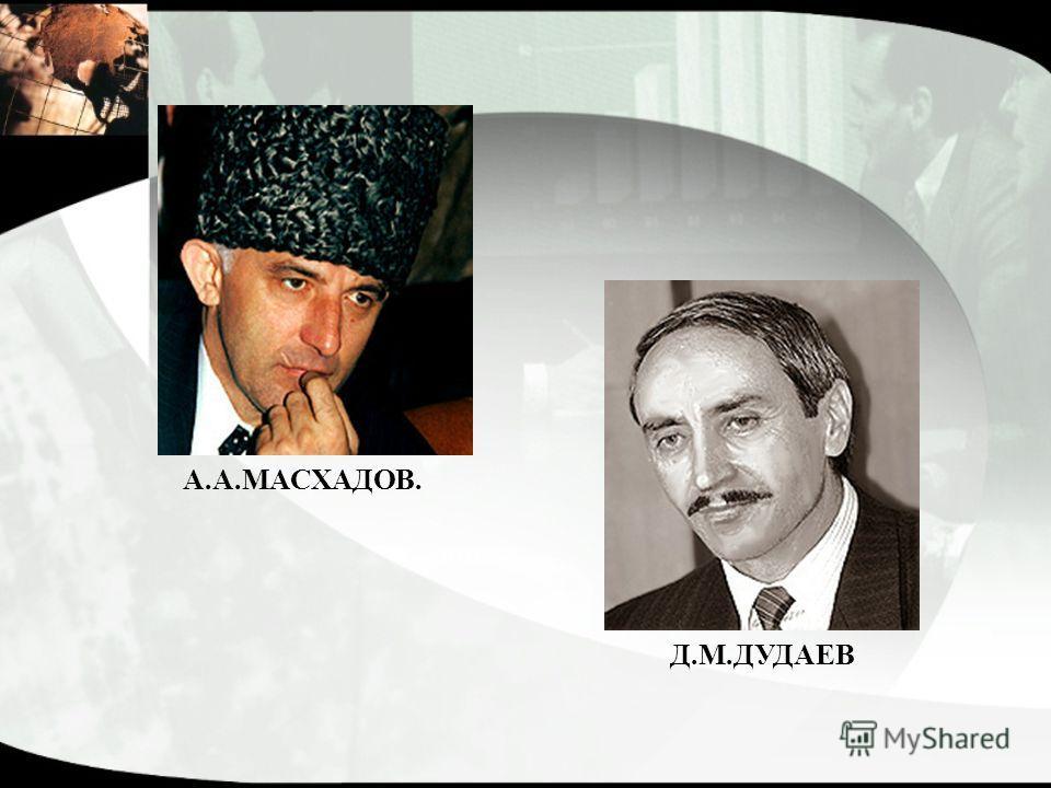 А.А.МАСХАДОВ. Д.М.ДУДАЕВ