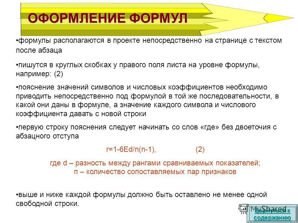 ОФОРМЛЕНИЕ ФОРМУЛ формулы располагаются в проекте непосредственно на странице с текстом после абзаца пишутся в круглых скобках у правого поля листа на уровне формулы, например: (2) пояснение значений символов и числовых коэффициентов необходимо приво