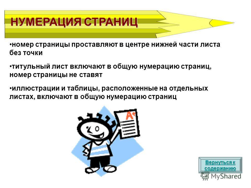 номер страницы проставляют в центре нижней части листа без точки титульный лист включают в общую нумерацию страниц, номер страницы не ставят иллюстрации и таблицы, расположенные на отдельных листах, включают в общую нумерацию страниц НУМЕРАЦИЯ СТРАНИ