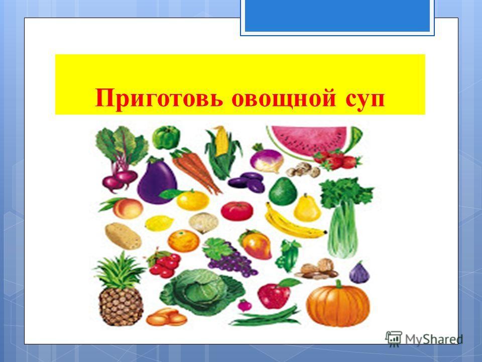 Приготовь овощной суп