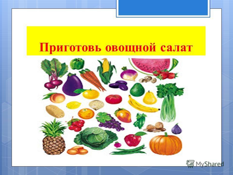 Приготовь овощной салат