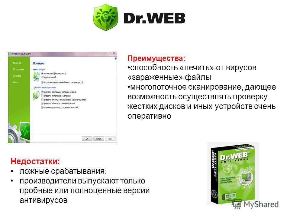 Преимущества: способность «лечить» от вирусов «зараженные» файлы многопоточное сканирование, дающее возможность осуществлять проверку жестких дисков и иных устройств очень оперативно Недостатки: ложные срабатывания ; производители выпускают только пр