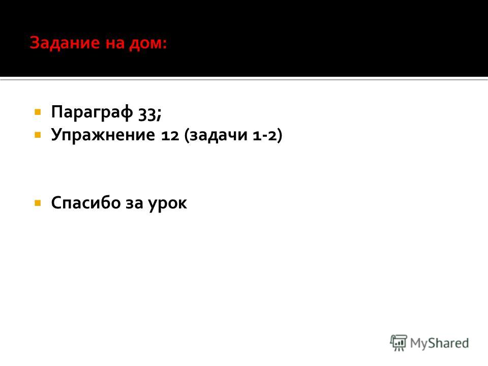 Параграф 33; Упражнение 12 (задачи 1-2) Спасибо за урок