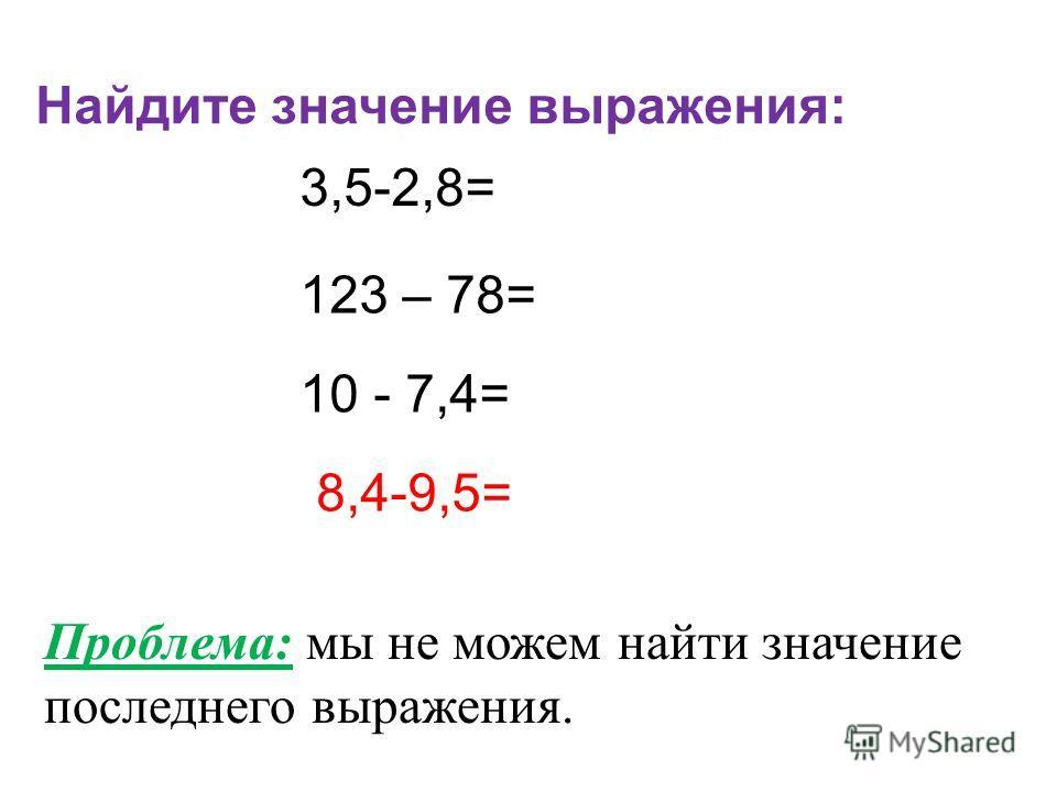 Где в практической жизни вы встречались с величинами, которые могут изменяться в противоположных направлениях? Тепло холод, влево вправо, вверх вниз, наличие денег долг и т.д.