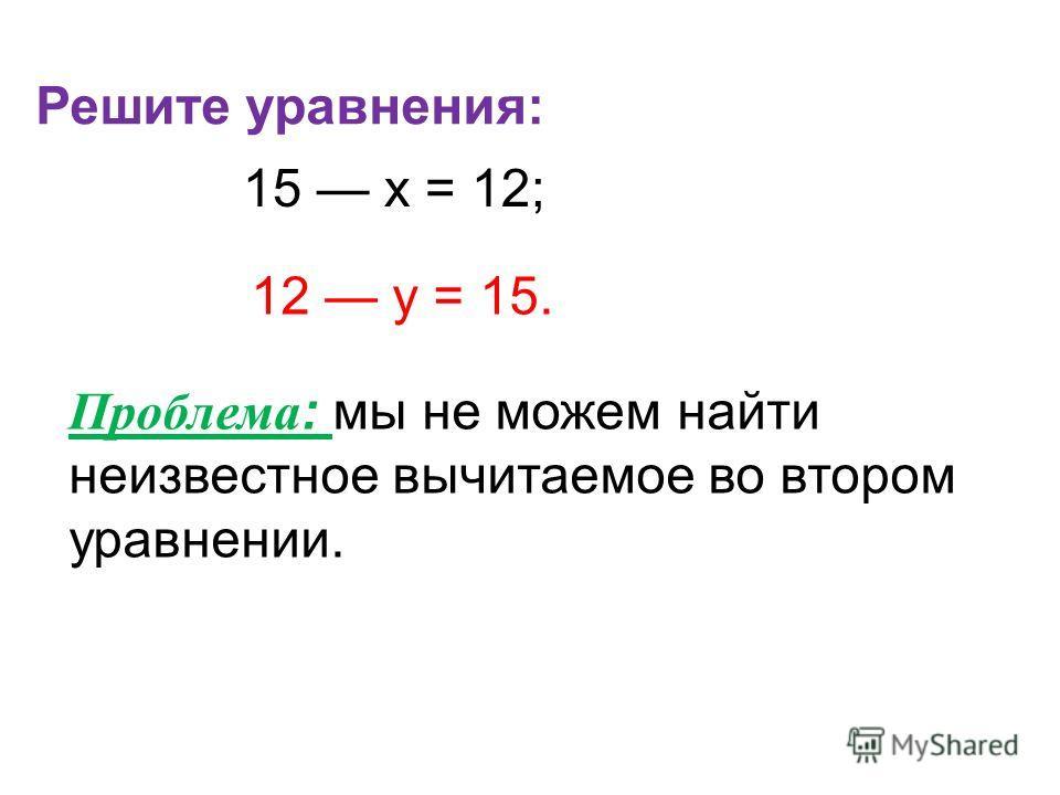 Найдите значение выражения: 3,5-2,8= 123 – 78= 10 - 7,4= 8,4-9,5= Проблема: мы не можем найти значение последнего выражения.