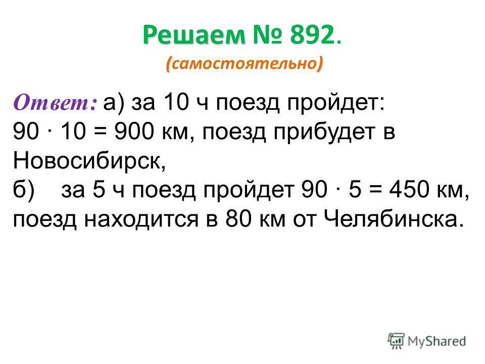 Решаем () Решаем 891. (самостоятельно) Ответ: белка может оказаться или на земле, или в ветках дерева на высоте 6 м над землей; а) в 5 м от земли; б) на земле; в) в 1,5 м от земли; г) в 5,5 м от земли.