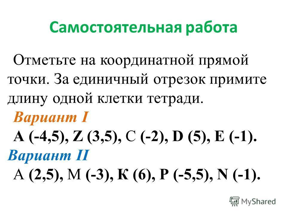 Решаем () Решаем 892. (самостоятельно) Ответ: а) за 10 ч поезд пройдет: 90 · 10 = 900 км, поезд прибудет в Новосибирск, б)за 5 ч поезд пройдет 90 · 5 = 450 км, поезд находится в 80 км от Челябинска.