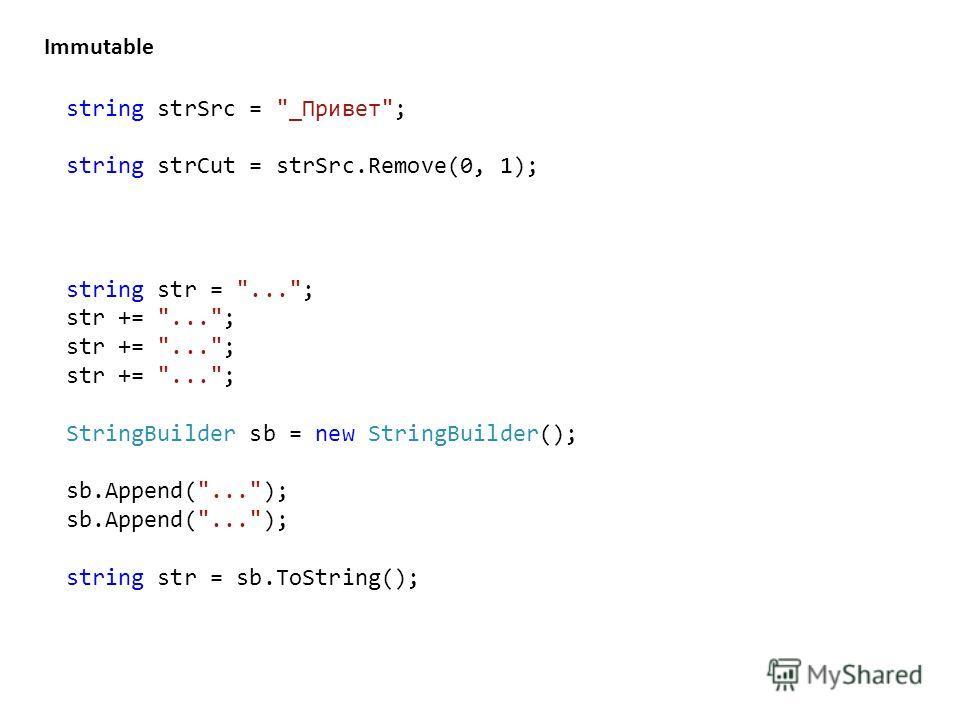 string strSrc = _Привет; string strCut = strSrc.Remove(0, 1); string str = ...; str += ...; StringBuilder sb = new StringBuilder(); sb.Append(...); string str = sb.ToString(); Immutable