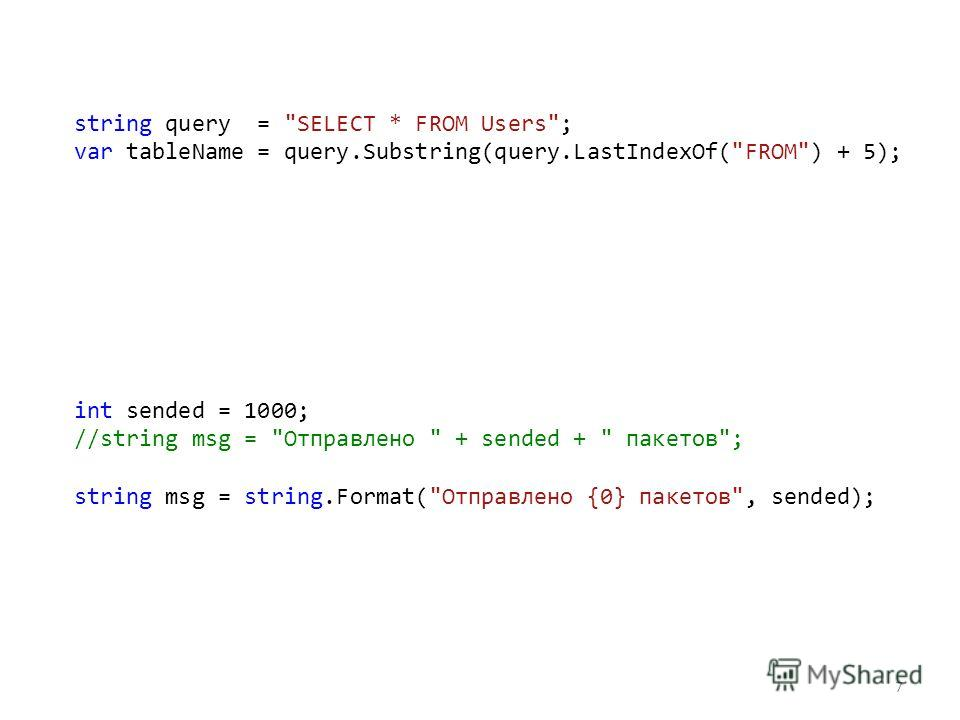 7 string query = SELECT * FROM Users; var tableName = query.Substring(query.LastIndexOf(FROM) + 5); int sended = 1000; //string msg = Отправлено  + sended +  пакетов; string msg = string.Format(Отправлено {0} пакетов, sended);