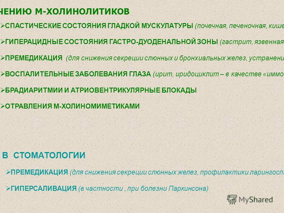 СПАСТИЧЕСКИЕ СОСТОЯНИЯ ГЛАДКОЙ МУСКУЛАТУРЫ (почечная, печеночная, кишечная колика, бронхоспатические состояния) ГИПЕРАЦИДНЫЕ СОСТОЯНИЯ ГАСТРО-ДУОДЕНАЛЬНОЙ ЗОНЫ (гастрит, язвенная болезнь желудка и 12-перстной кишки) ПРЕМЕДИКАЦИЯ (для снижения секреци