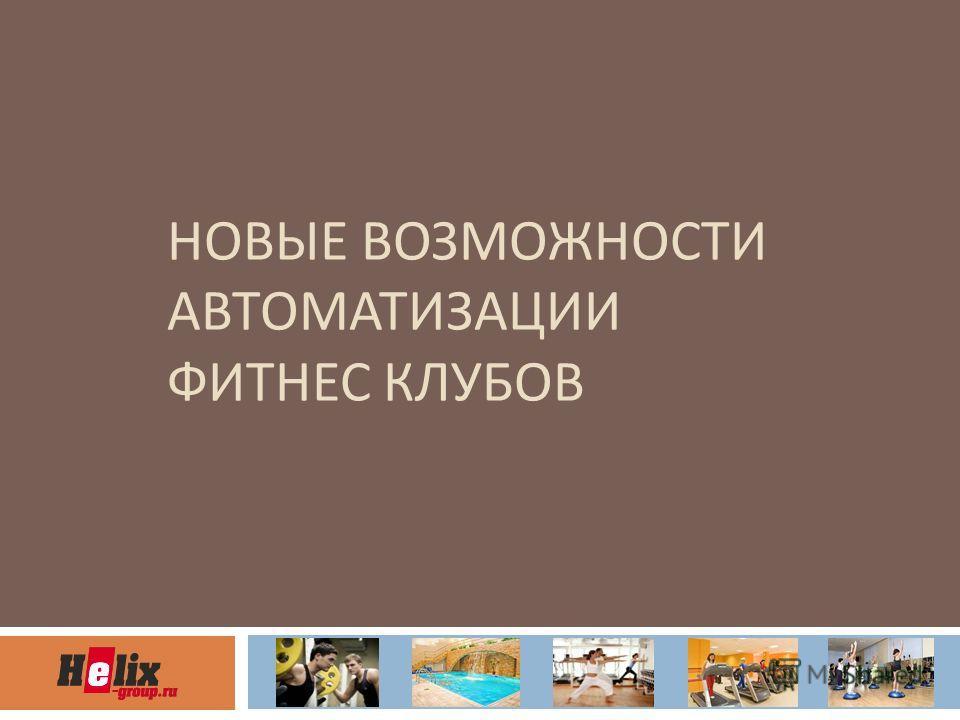 НОВЫЕ ВОЗМОЖНОСТИ АВТОМАТИЗАЦИИ ФИТНЕС КЛУБОВ