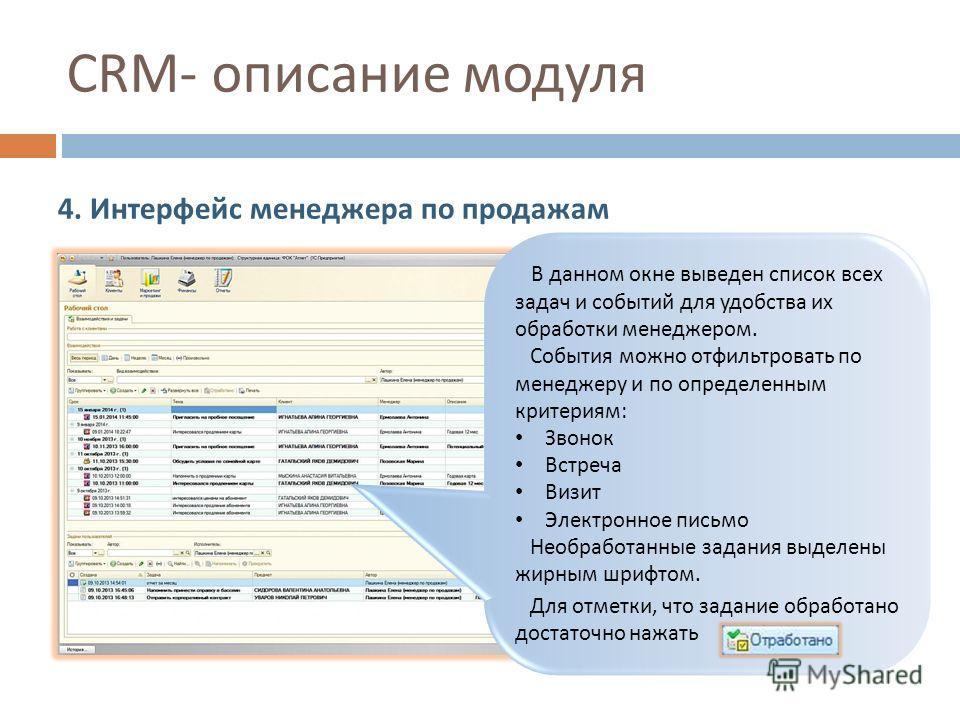 CRM- описание модуля 4. Интерфейс менеджера по продажам В данном окне выведен список всех задач и событий для удобства их обработки менеджером. События можно отфильтровать по менеджеру и по определенным критериям : Звонок Встреча Визит Электронное пи