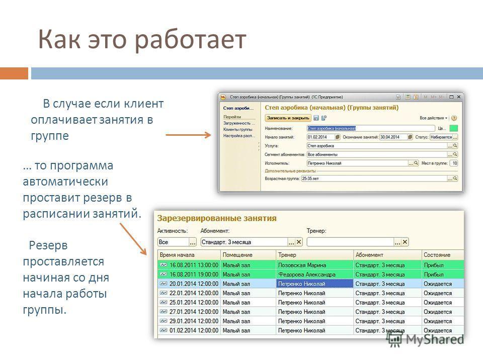 В случае если клиент оплачивает занятия в группе Как это работает … то программа автоматически проставит резерв в расписании занятий. Резерв проставляется начиная со дня начала работы группы.