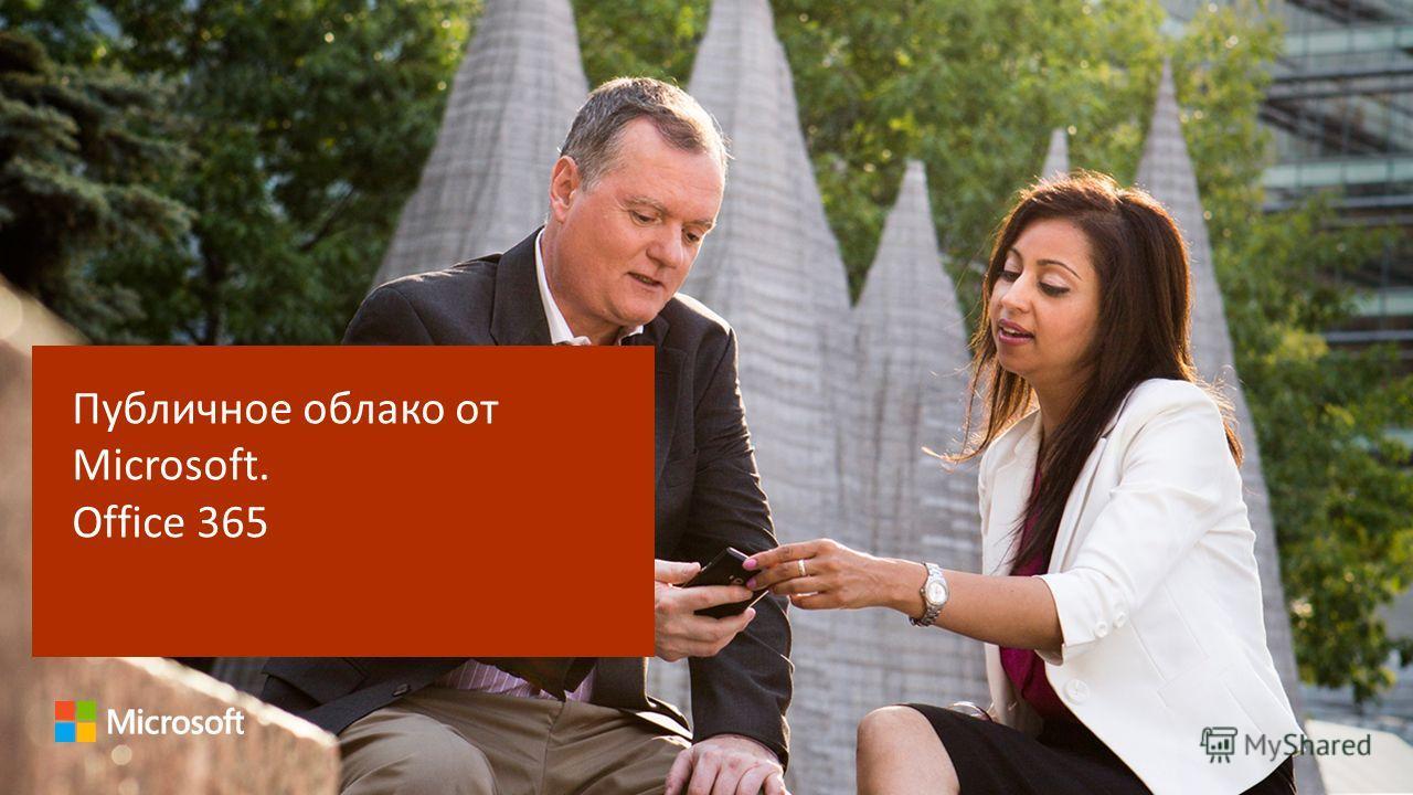 Публичное облако от Microsoft. Office 365