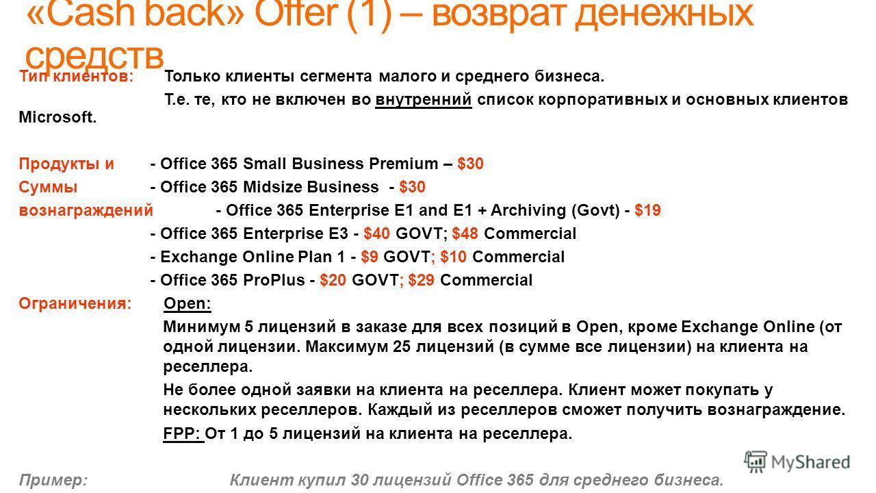 Тип клиентов: Только клиенты сегмента малого и среднего бизнеса. Т.е. те, кто не включен во внутренний список корпоративных и основных клиентов Microsoft. Продукты и - Office 365 Small Business Premium – $30 Суммы - Office 365 Midsize Business - $30