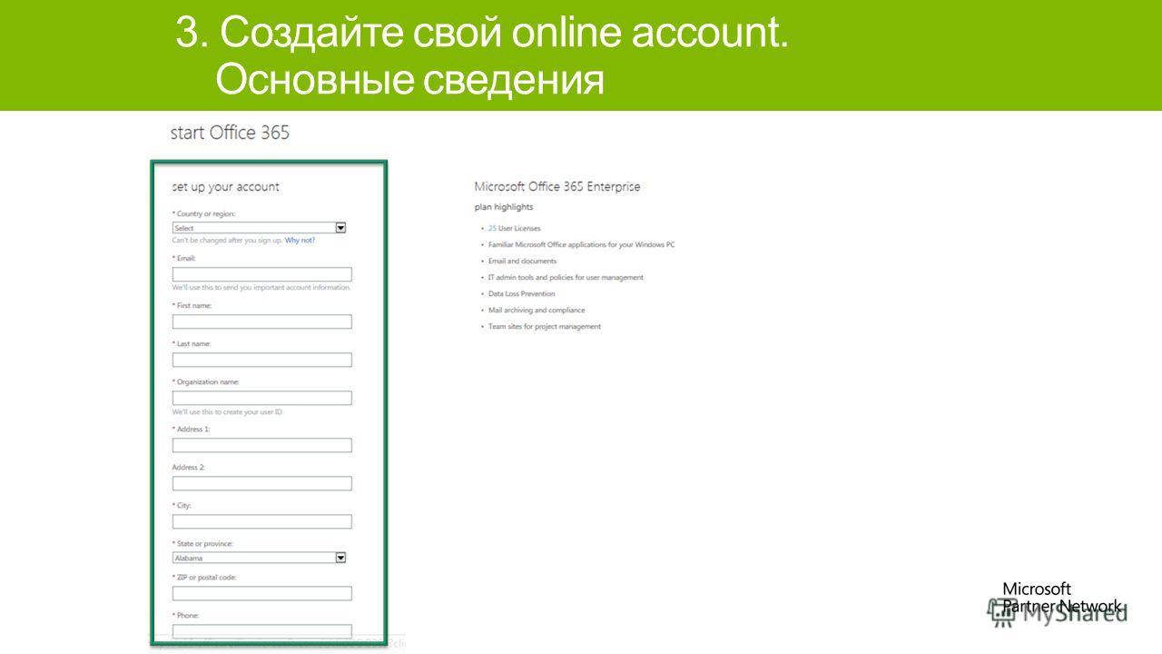 3. Создайте свой online account. Основные сведения