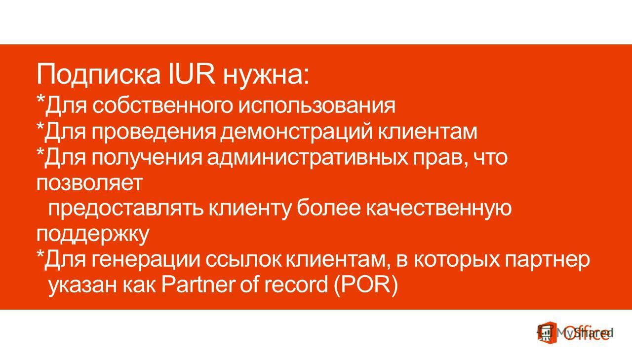 Подписка IUR нужна: * Для собственного использования *Для проведения демонстраций клиентам *Для получения административных прав, что позволяет предоставлять клиенту более качественную поддержку *Для генерации ссылок клиентам, в которых партнер указан
