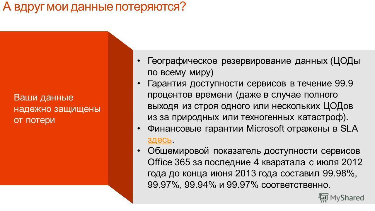 Microsoft Confidential А вдруг мои данные потеряются? Ваши данные надежно защищены от потери Географическое резервирование данных (ЦОДы по всему миру) Гарантия доступности сервисов в течение 99.9 процентов времени (даже в случае полного выходя из стр