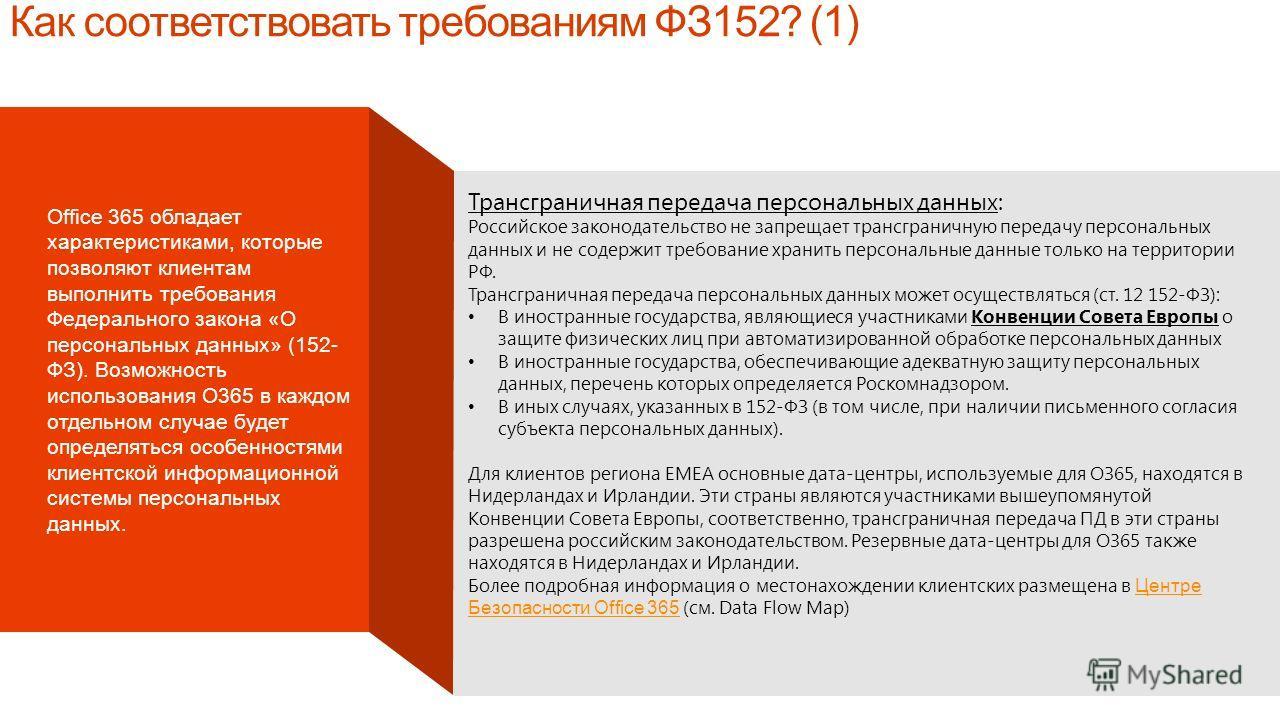Microsoft Confidential Как соответствовать требованиям ФЗ152? (1) Office 365 обладает характеристиками, которые позволяют клиентам выполнить требования Федерального закона «О персональных данных» (152- ФЗ). Возможность использования O365 в каждом отд