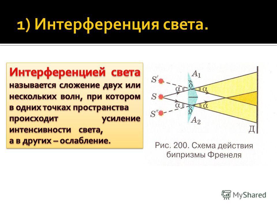 В чем суть явления интерференции? Интерференционные картины в тонких пластинках и плёнках. Практическое использование интерференции. Дифракция света Метод зон Френеля. Дифракционная решетка и дифракционный спектр. Голография – «полная запись» информа