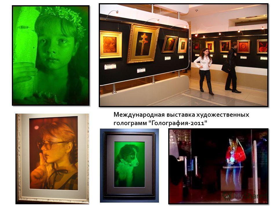 Две голограммы, сделанные Воробьевым С. П. по методу Денисюка, восстановленные светом галогеновой лампы