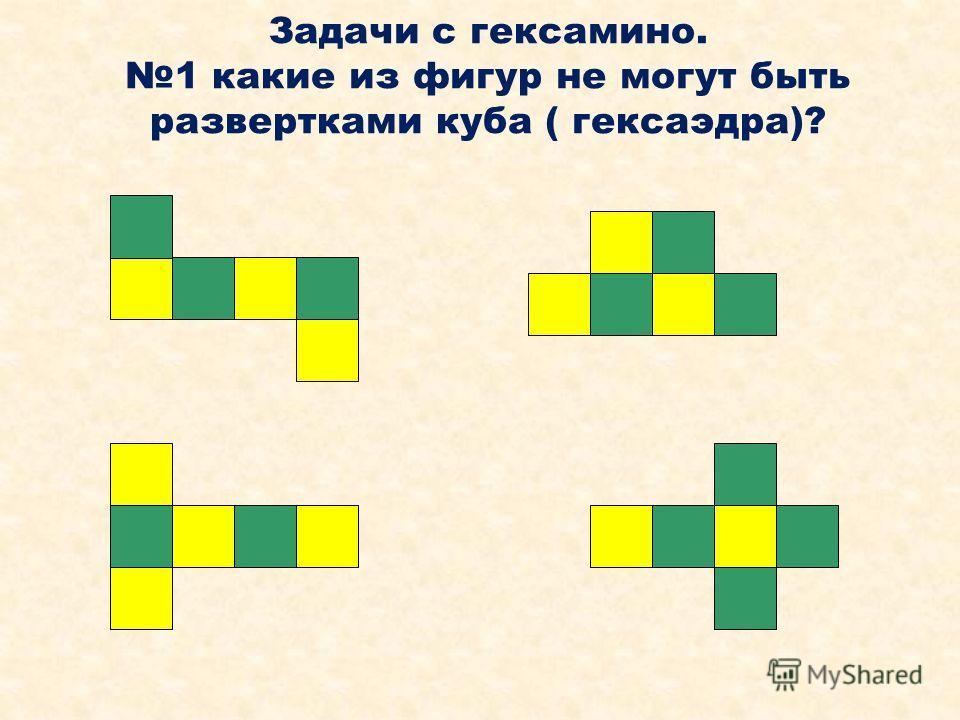Задачи с гексамино. 1 какие из фигур не могут быть развертками куба ( гексаэдра)?