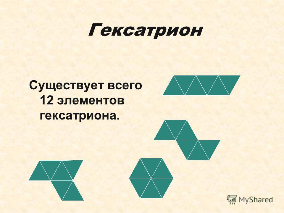 Гексатрион Существует всего 12 элементов гексатриона.