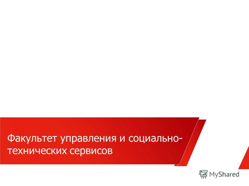 Факультет управления и социально- технических сервисов