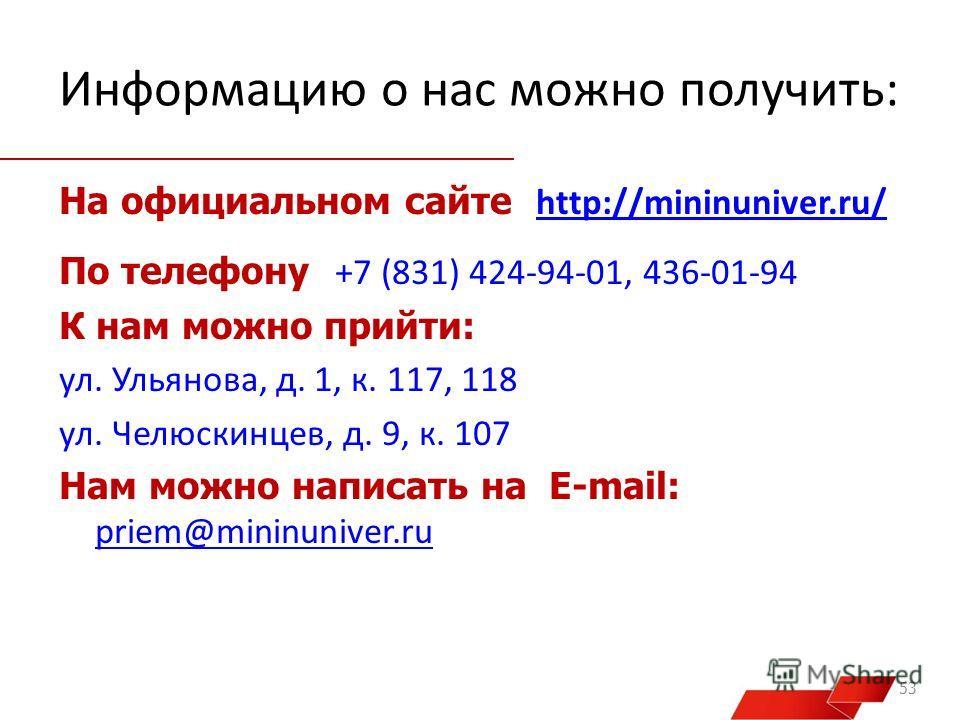 Информацию о нас можно получить: На официальном сайте http://mininuniver.ru/ http://mininuniver.ru/ По телефону +7 (831) 424-94-01, 436-01-94 К нам можно прийти: ул. Ульянова, д. 1, к. 117, 118 ул. Челюскинцев, д. 9, к. 107 Нам можно написать на E-ma