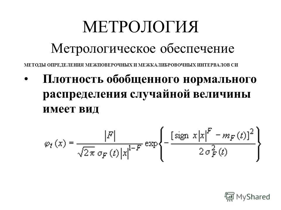 МЕТРОЛОГИЯ Метрологическое обеспечение МЕТОДЫ ОПРЕДЕЛЕНИЯ МЕЖПОВЕРОЧНЫХ И МЕЖКАЛИБРОВОЧНЫХ ИНТЕРВАЛОВ СИ Плотность обобщенного нормального распределения случайной величины имеет вид