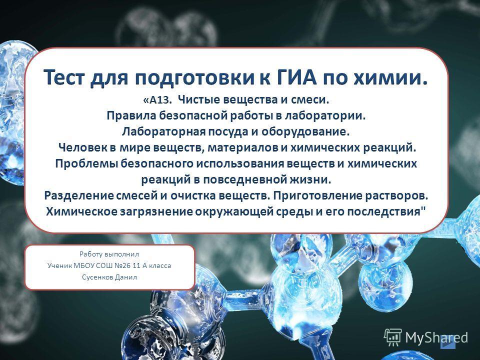 Работу выполнил Ученик МБОУ СОШ 26 11 А класса Сусенков Данил