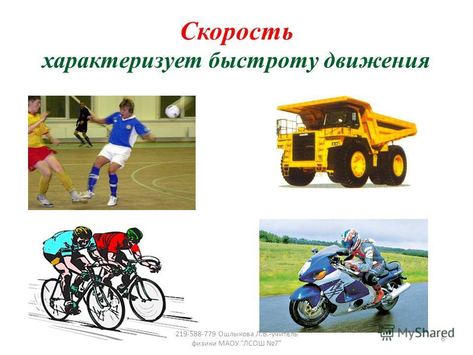 Скорость характеризует быстроту движения 6 219-588-779 Ошлыкова Л.В.-учитель физики МАОУ ЛСОШ 7