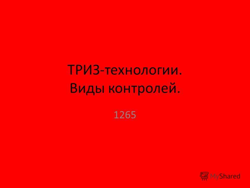 ТРИЗ-технологии. Виды контролей. 1265