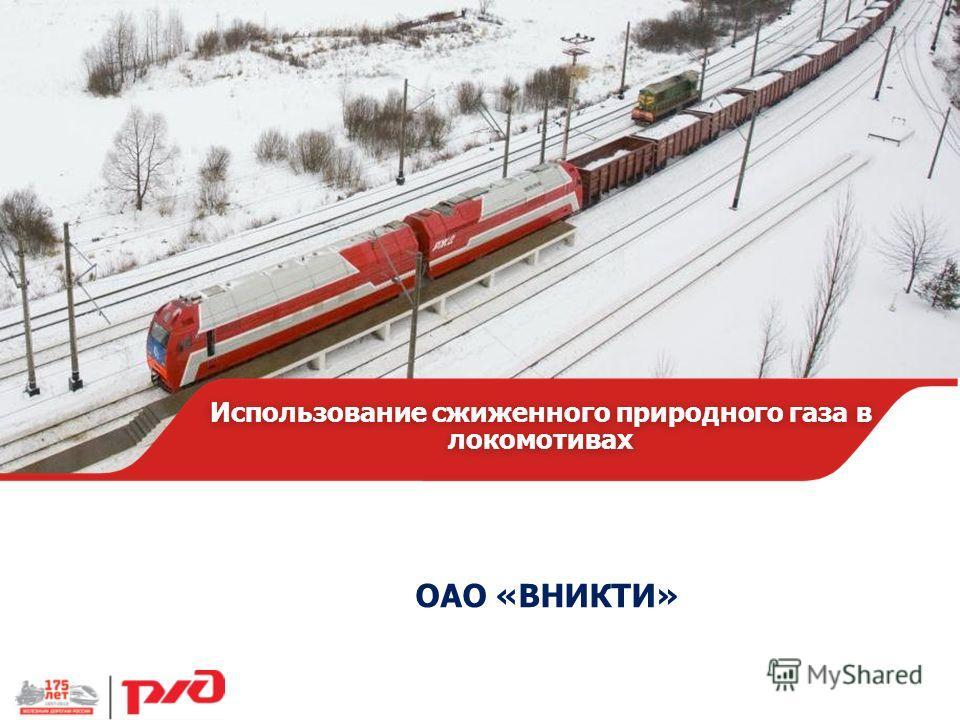 ОАО «ВНИКТИ» Использование сжиженного природного газа в локомотивах