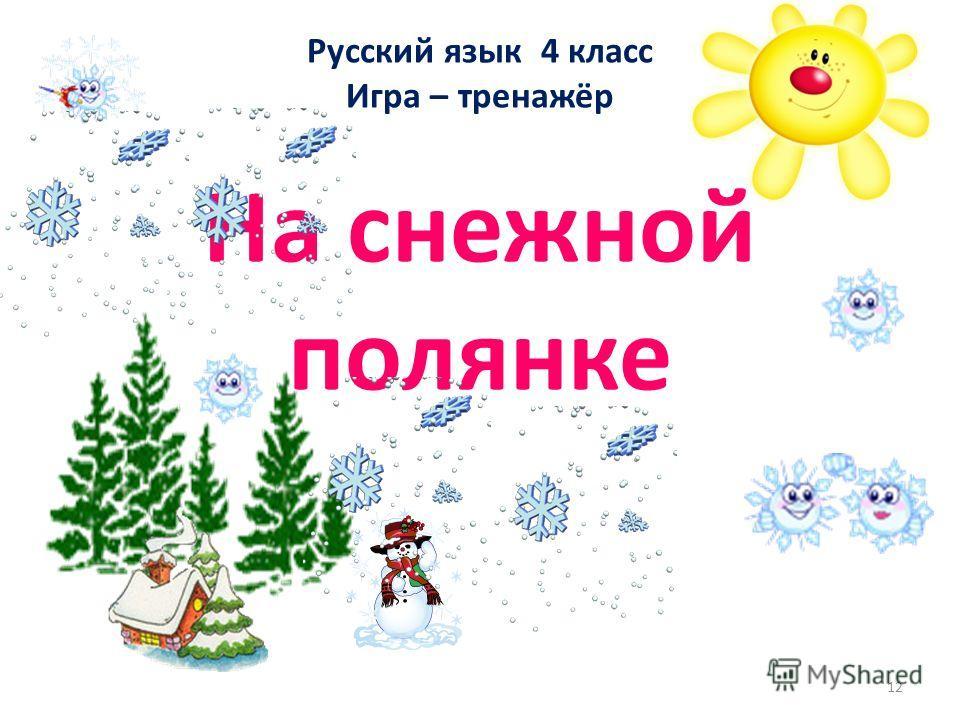 Не боимся мы пороши, Ловим снег – хлопок в ладоши! Руки в стороны, по швам – Снега хватит нам и вам! Подойдет ко мне мороз, Тронет руку, тронет нос. Значит надо не зевать, Прыгать, бегать и шагать! Я мороза не боюсь, С ним я крепко подружусь. 11