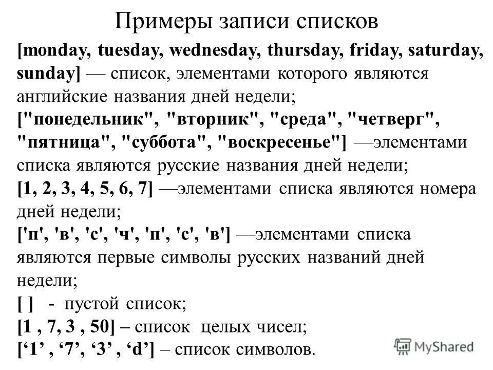 Примеры записи списков [monday, tuesday, wednesday, thursday, friday, saturday, sunday] список, элементами которого являются английские названия дней недели; [