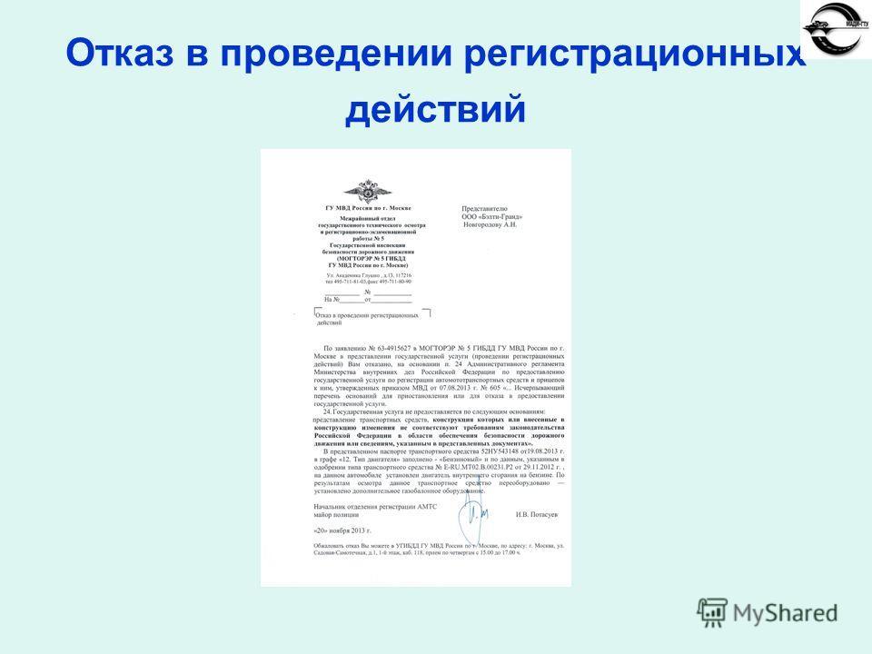 Отказ в проведении регистрационных действий