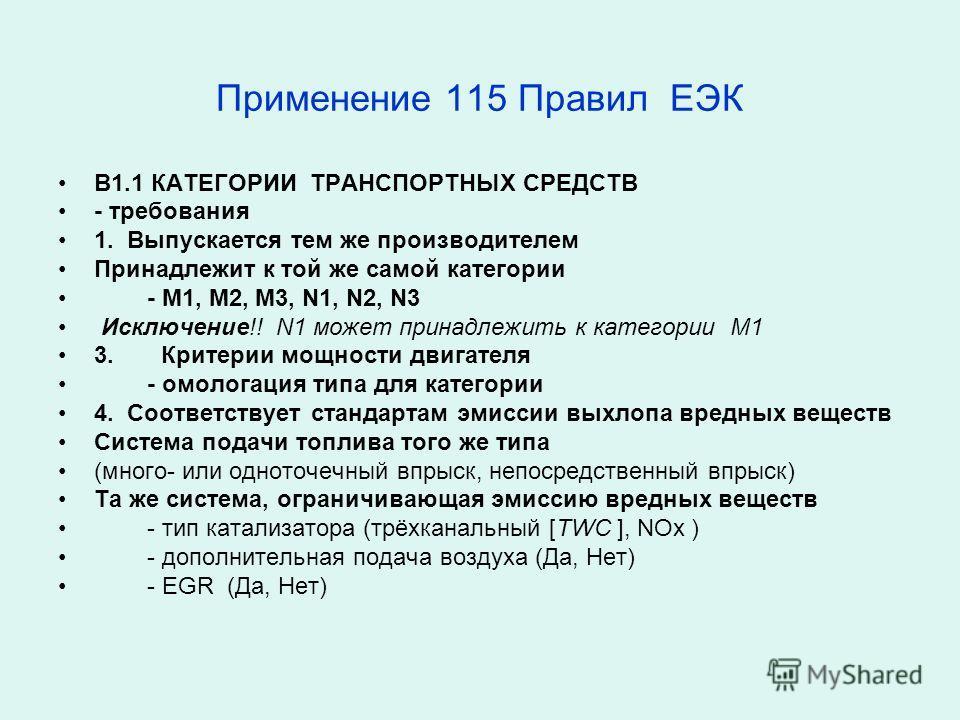 Применение 115 Правил ЕЭК B1.1 КАТЕГОРИИ ТРАНСПОРТНЫХ СРЕДСТВ - требования 1. Выпускается тем же производителем Принадлежит к той же самой категории - M1, M2, M3, N1, N2, N3 Исключение!! N1 может принадлежить к категории M1 3. Критерии мощности двига